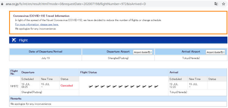 NH972 flight status July 19 canceled